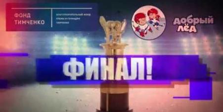 Embedded thumbnail for Финал «Кубка Добрый лёд» в Казани