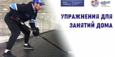 Embedded thumbnail for Видеоупражнения «Доброго льда», ч. 2