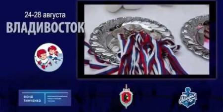 Embedded thumbnail for Анонс турнира «Добрый лёд в Приморье»