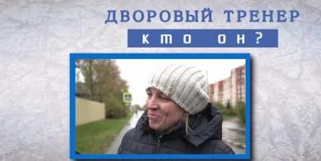 Embedded thumbnail for Кто такой дворовый тренер?