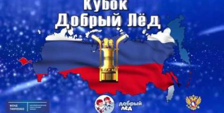 Embedded thumbnail for Превью второго «Кубка Добрый лёд»