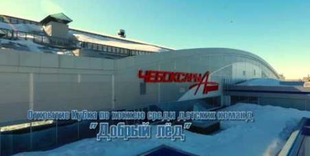 Embedded thumbnail for Открытие второго «Кубка Добрый лёд»