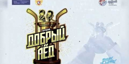 Embedded thumbnail for Анонс финала «Кубка Добрый лёд»