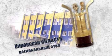 Embedded thumbnail for Видео о регэтапе Кировской области («Кубок Добрый лёд-2019»)