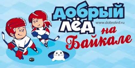 Embedded thumbnail for Анонс турнира «Добрый лёд на Байкале»