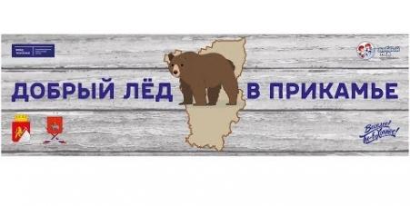 Embedded thumbnail for Добрый лёд в Прикамье