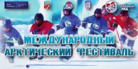 Embedded thumbnail for Арктический фестиваль «Игры приграничья»