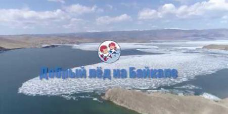 Embedded thumbnail for Ролик к закрытию турнира «Добрый лед на Байкале»