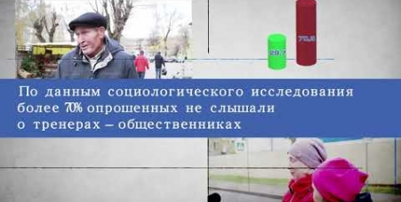 Embedded thumbnail for О тренерах-общественниках — в цифрах