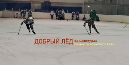 Embedded thumbnail for «Добрый лёд» на каникулах в Гусеве!