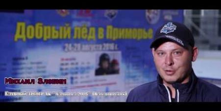 Embedded thumbnail for Ролик о турнире «Добрый лёд в Приморье»