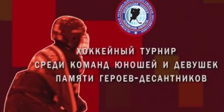 Embedded thumbnail for Анонс турнира «Всегда первые» в Пскове